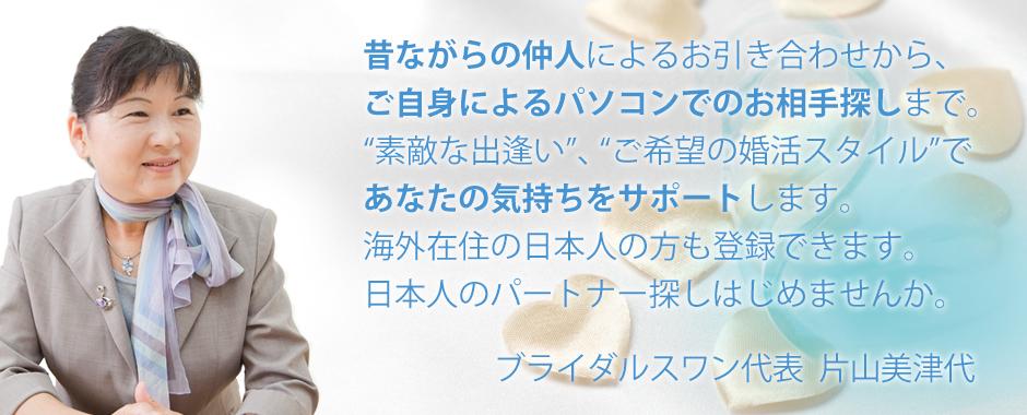 ブライダルスワン|東京都文京区にある、あなたの想いを仲人が良縁に繋げる結婚相談所。